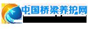 中国桥梁养护网